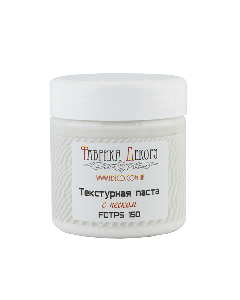 Bela teksturna pasta s peskom - 150ml